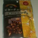 【お菓子】ビターチョコレート 贅沢オランジェ を食べてみた