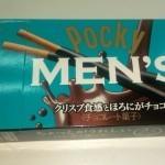 【お菓子】ハンディポッキーを食べてみた