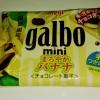 【お菓子】ガルボミニまろやかバナナを食べてみた
