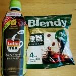 サントリーBOSS『Latte mix』とAGF『ブレンディ』を比較してみた
