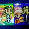 【お菓子】茸のまんま しいたけスナック<香ばし醤油味><わさび味>を食べてみた