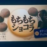 【お菓子】もちもちショコラガナッシュチョコレート を食べてみた