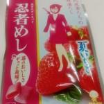 【お菓子】忍者めし (夏いちご) を食べてみた