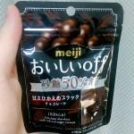 【お菓子】おいしいoff 甘さひかえめブラック を食べてみた