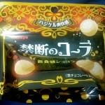 【お菓子】禁断のコーラを食べてみた