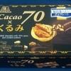 【お菓子】Cacao70×くるみ 箱入り を食べてみた